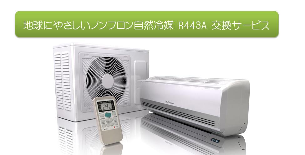 地球にやさしいノンフロン自然冷媒R443A交換サービス