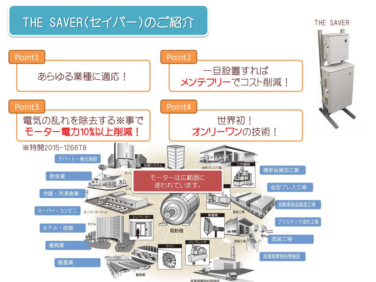 THE SAVERのご紹介